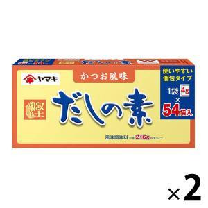アウトレット ヤマキ だしの素 216g(4g×54袋) 2箱