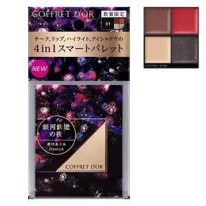 数量限定 COFFRET DOR(コフレドール)マルチデザイニングパレット 01モードグロウ Kan...