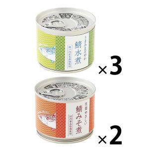 LOHACO限定 うまみまろやか鯖水煮190g 3缶+生姜やさしい鯖みそ煮190g 2缶 お買い得セ...
