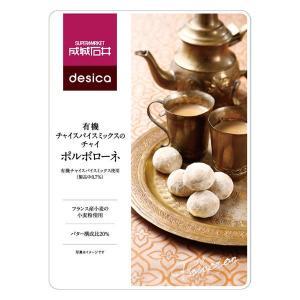 成城石井  成城石井desica 有機チャイスパイスミックスのチャイポルボローネ 90g 49537...