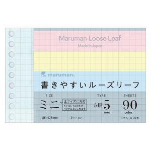 マルマン ルーズリーフ ミニ 5mm方眼罫 3色タイプ L1432-99|LOHACO PayPayモール店