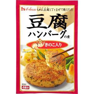 アウトレットハウス食品 豆腐ハンバーグの素 きのこ入り 1セット(49g×2個)