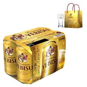(おまけ付)(贈答袋+グラス)サッポロビール ヱビスビール 350ml 1パック(6缶入)|y-lohaco