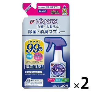トップナノックス(NANOX)除菌・消臭スプレー 詰替320ml 1セット(2個入)