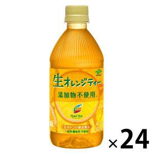 伊藤園 TEAS'TEA(ティーズティー) 生オレンジティー 500ml 1箱(24本入)
