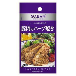 ハウス GABANシーズニング 豚肉のハーブ焼き 1個