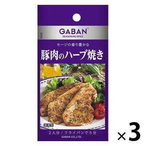 ハウス GABANシーズニング 豚肉のハーブ焼き 3個