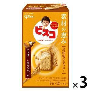 江崎グリコ ビスコ 素材の恵み<全粒粉>チェダー&カマンベール 3箱 ビスケット お菓子