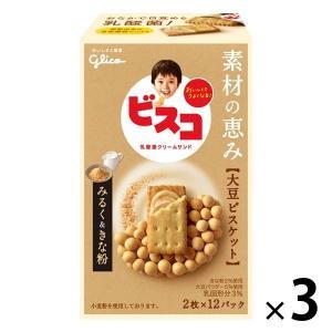 江崎グリコ ビスコ 素材の恵み<大豆>みるく&きな粉 3箱 ビスケット お菓子