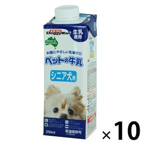 ペットの牛乳 シニア 高齢犬用 250ml キャップ付き 10個 ドギーマン ドッグフード 犬 おやつ ミルク LOHACO PayPayモール店