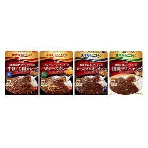 エスビー食品 濃厚好きのごちそうレトルトカレー・ハヤシ おすすめ4種×各1点セット レンジ対応