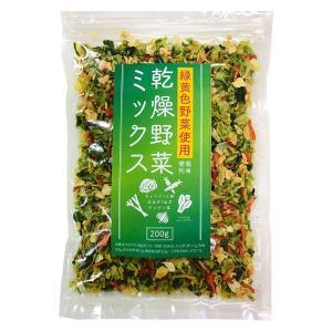 緑黄色野菜使用 乾燥野菜ミックス  チャック付き  200g 1個