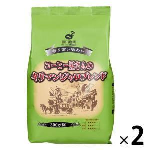 【アウトレット】藤田珈琲 コーヒー屋さんのキリマンジャロブレンド 1セット(300g×2袋)