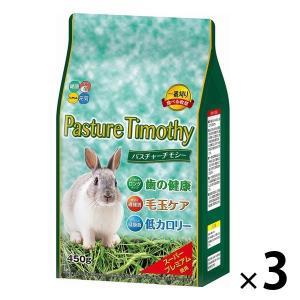 パスチャーチモシー 小動物用 450g 3袋 ハイペット|LOHACO PayPayモール店