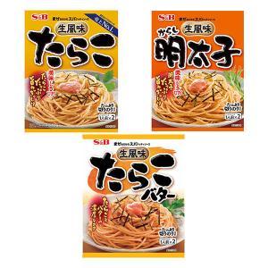 エスビー食品 まぜるだけのスパゲッティソース(生風味たらこ・たらこバター・明太子 各1個) 人気の3...