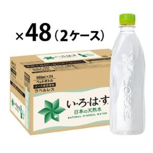 【セール】コカ・コーラ い・ろ・は・す ラベルレス 560ml 1セット(48本)