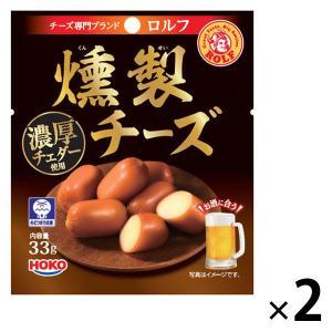 アウトレット 宝幸 ロルフ 燻製チーズ 33g 1セット(2袋)