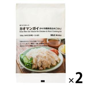 無印良品 手づくりキット カオマンガイ(タイの鶏炊き込みごはん) 108g(お米2合用2〜3人前) ...