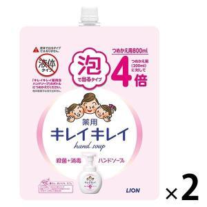 数量限定 キレイキレイ 薬用泡ハンドソープ シトラスフルーティの香り 詰替 特大 800ml 1セット(2個入) 泡タイプ LOHACO PayPayモール店