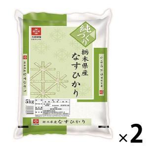 栃木なすひかり 10kg(5kg×2) 【精白米】   令和2年産 米 お米|LOHACO PayPayモール店