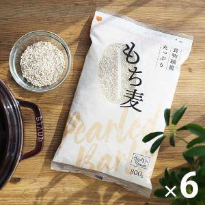 LOHACO限定 はくばく 食物繊維たっぷり もち麦 800g 6個