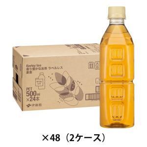 伊藤園 香り豊かなお茶 麦茶 500ml ラベルレス 1セット(48本)