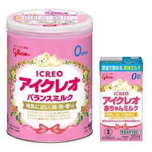 【0ヵ月から】アイクレオのバランスミルク 800g 1缶+赤ちゃんミルク1本 お試しセット 江崎グリ...