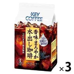 【水出しアイスコーヒー】キーコーヒー 香味まろやか水出し珈琲 1セット(12バッグ:4バッグ入×3袋...