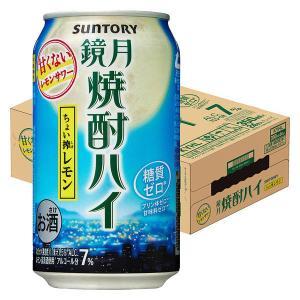 焼酎ハイボール 鏡月焼酎ハイ ちょい搾レモン 350ml 1ケース(24本)