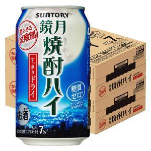 送料無料 焼酎ハイボール 鏡月焼酎ハイ すっきりドライ 350ml 2ケース(48本)