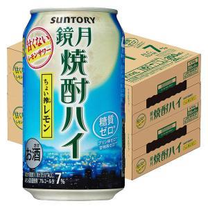 送料無料 焼酎ハイボール 鏡月焼酎ハイ ちょい搾レモン 350ml 2ケース(48本)