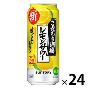 レモンチューハイ こだわり酒場のレモンサワー 追い足しレモン 500ml 1ケース(24本) レモン...