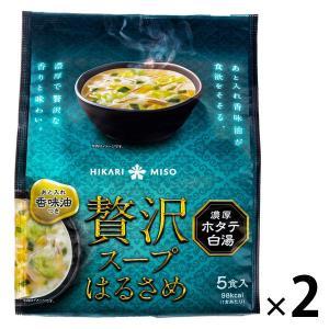 アウトレット ひかり味噌 贅沢スープはるさめ 濃厚ホタテ白湯 1セット(5食入×2袋) LOHACO PayPayモール店