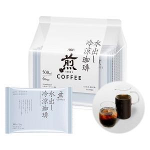 【水出しコーヒー】味の素AGF「煎」レギュラー・コーヒー 水出し冷涼珈琲 1パック(6袋入)