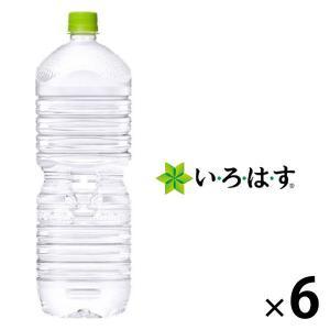 コカ・コーラ いろはす 天然水 ラベルレス 2L 1箱(6本入)