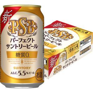 ビール 糖質ゼロ パーフェクトサントリービール 350ml 1ケース(24本)|LOHACO PayPayモール店