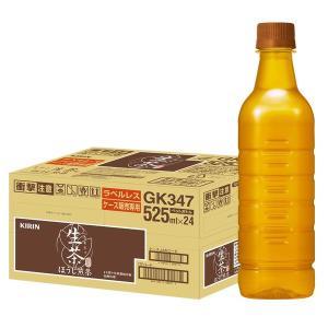 【セール】【お茶】キリンビバレッジ 生茶 ほうじ煎茶 ラベルレス 525ml 1箱(24本入)