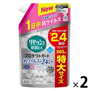 セール リセッシュ除菌EX プロテクトガード 詰め替え 660ml 1セット(2個) 花王