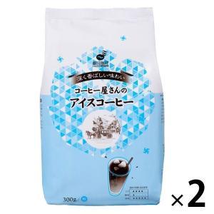 【アウトレット】藤田珈琲 コーヒー屋さんのアイスコーヒー 300g 1セット(2袋)