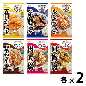 グリコ バランス食堂6種アソート(各2個 計 12個) ごはん+1品で三大栄養素バランスが整う惣菜の素シリーズ LOHACO PayPayモール店