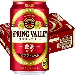 ビール SPRING VALLEY(スプリングバレー) 豊潤 496 350ml 1ケース(24本)...
