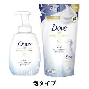 セール品 ダヴ(Dove) うるおいホイップ 泡 ボディウォッシュ ボディーソープ しっとり ポンプ 540g+..