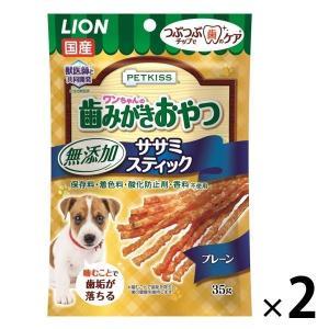 新商品 ペットキッス ワンちゃんの歯みがき 無添加 ササミスティックプレーン 35g 2袋 ドッグフ...