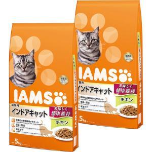 IAMS(アイムス)猫用 成猫用 インドアキャット チキン 5kg 2袋 マースジャパン y-lohaco