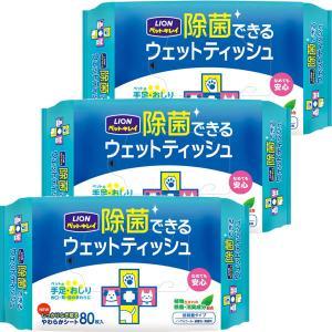除菌できるウェットティッシュ 1セット(80枚...の関連商品3