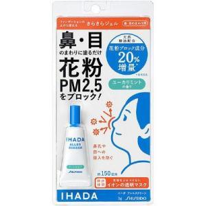 イハダ(IHADA) アレルスクリーンジェルクールN 3g 資生堂薬品|y-lohaco