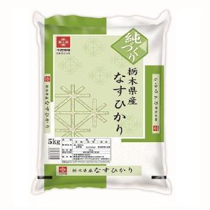 精白米 栃木なすひかり 5kg 平成29年産...
