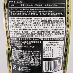 カルディコーヒーファーム カルディオリジナル 黒麻婆豆腐の素 100g 1個 y-lohaco 03
