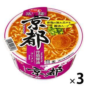 サンヨー食品 サッポロ一番 旅麺 京都 背脂醤油ラーメン 3個|y-lohaco