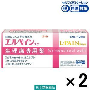 エルペインコーワ 12錠 2箱セット 興和新薬 ★控除★ 指定第2類医薬品